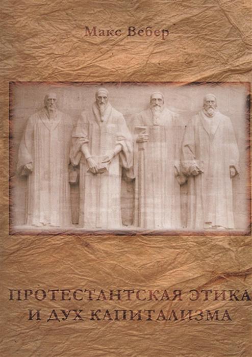 Вебер М. Протестантская этика и дух капитализма болтански люк кьяпелло эв новый дух капитализма