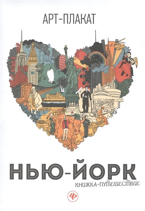 купить Бахметова Ю. (ред.) Нью-Йорк Книжка-путешествие онлайн
