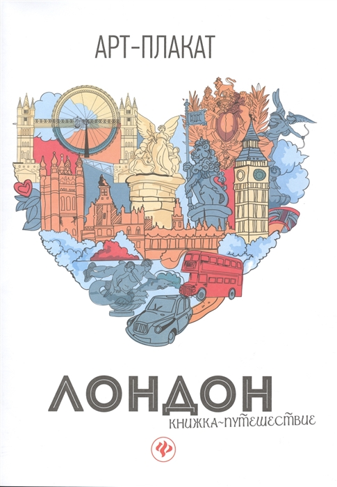 купить Бахметова Ю. (ред.) Лондон Книжка-путешествие онлайн