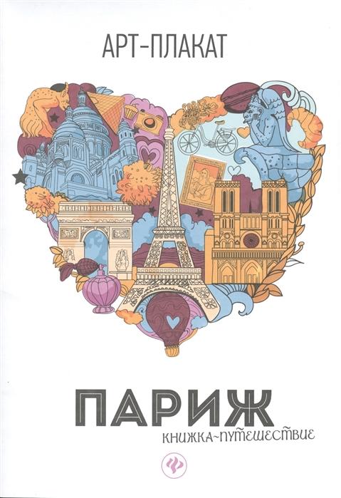купить Бахметова Ю. (ред.) Париж Книжка-путешествие онлайн