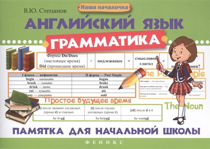 Степанов В. Английский язык Грамматика Памятка для начальной школы степанов в английский язык алфавит памятка для начальной школы