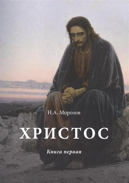 Морозов Н. Христос Книга первая муравьев н творения книга первая поэт isbn 9785917633800