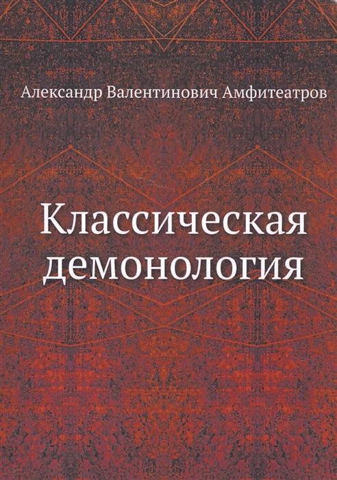Амфитеатров А. Классическая демонология а амфитеатров а в амфитеатров против течения
