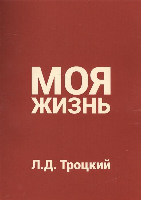 Троцкий Л. Моя жизнь