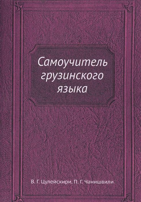 Цулейскири В., Чанишвили П. Самоучитель грузинского языка Репринтное издание цена и фото