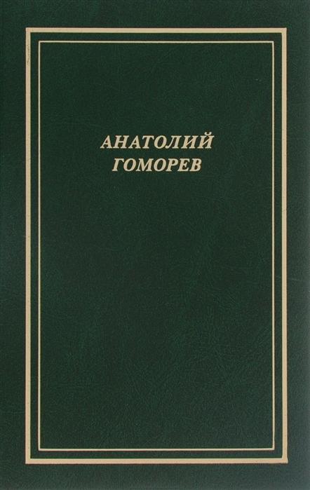 Собрание стихотворений 1949-2004