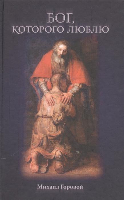Горовой М. Бог которого я люблю азер азилхан оглы мусаев лжепророк которого полюбил бог кузнец