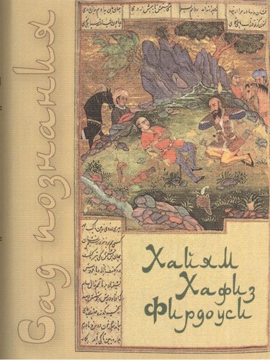Модестов В. (сост.) Сад познания Восточная поэзия Фирдоуси Омар Хайям Хафиз омар хайям великая мудрость востока