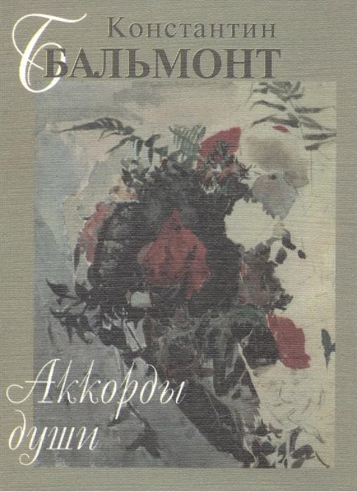 Бальмонт К. Аккорды души Поэтический сборник