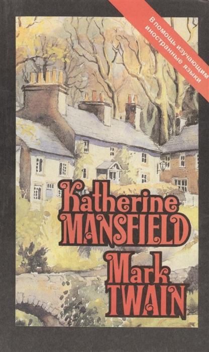Твен М. Katherine Mansfield Mark Twain кэтрин мэнсфилд прозрение рассказы mansfield katherine taking the veil stories