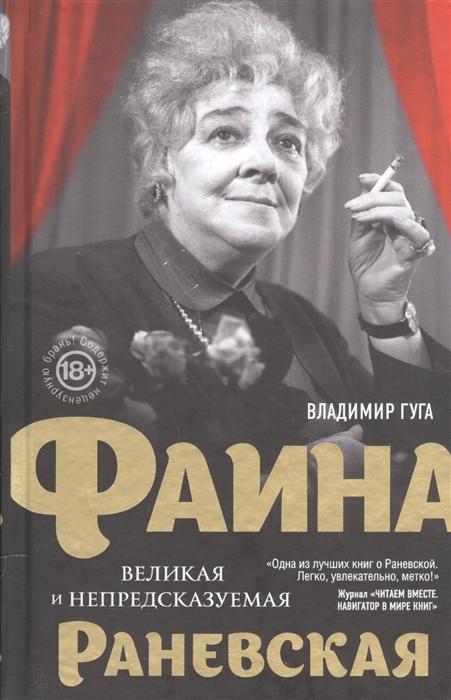 Гуга В. Фаина Раневская Великая и непредсказуемая