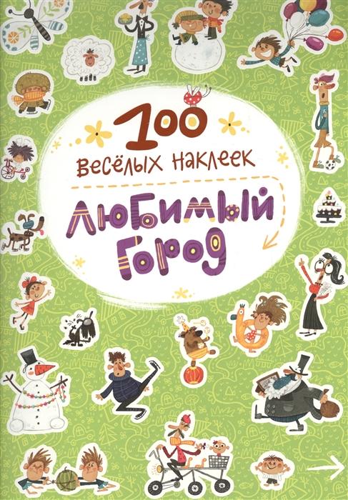 Купить 100 веселых наклеек Любимый город, Мозаика-Синтез, Книги с наклейками