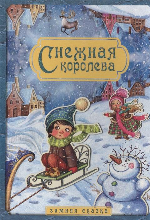 Еремина Л. (худ.) Снежная королева Зимняя сказка