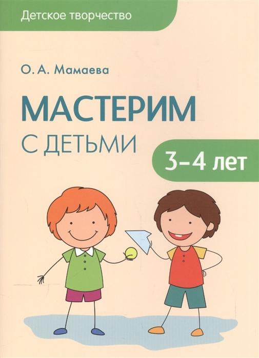 Купить Мастерим с детьми 3-4 лет, Мозаика-Синтез, Другие виды творчества