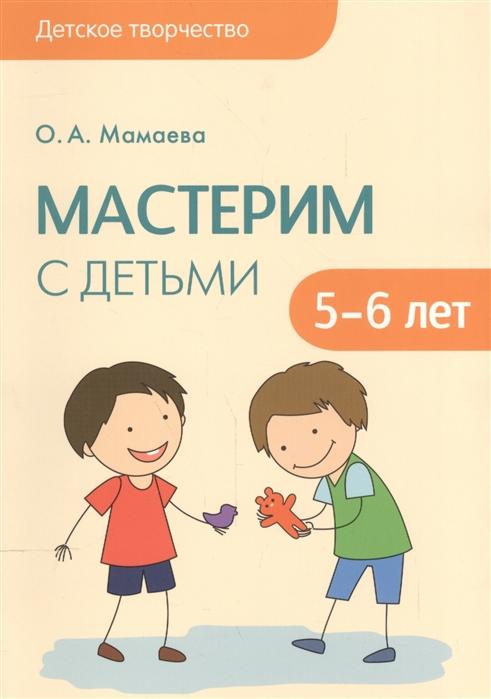 Купить Мастерим с детьми 5-6 лет, Мозаика-Синтез, Другие виды творчества