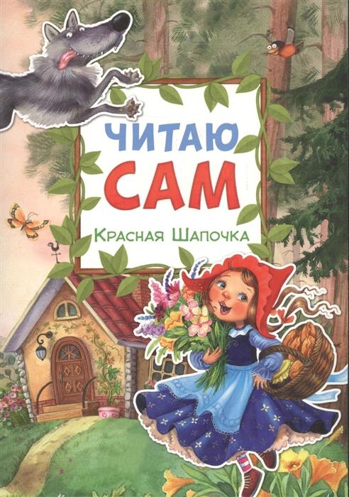 Еремина Л. (худ.) Красная Шапочка еремина л худ кот в сапогах 3d пазлы