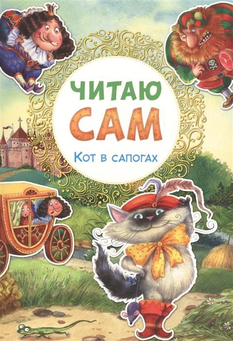 Еремина Л. (худ.) Кот в сапогах еремина л худ кот в сапогах 3d пазлы