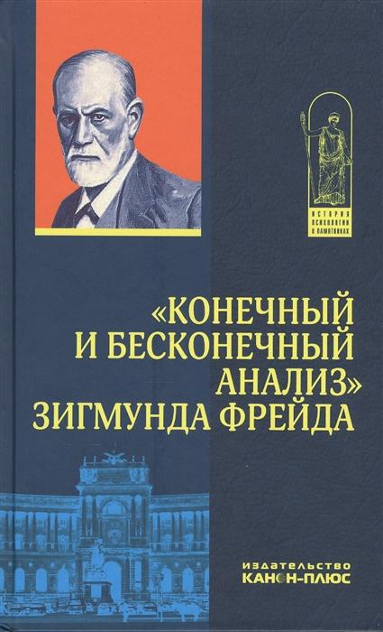 цена на Сандлер Дж. (ред.) Конечный и бесконечный анализ Зигмунда Фрейда