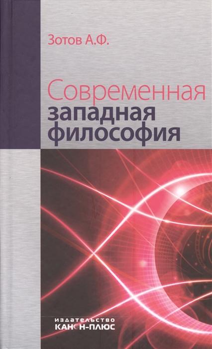 Зотов А. Современная западная философия а и зотов серов