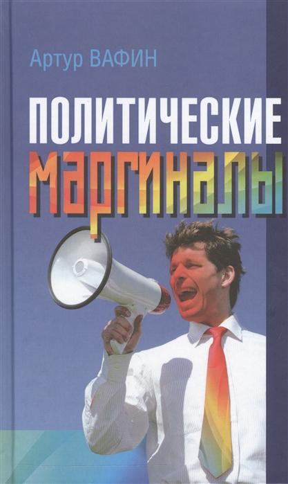 Политические маргиналы в России и Европе Лимонов Фортейн Кон-Бендит и другие случаи