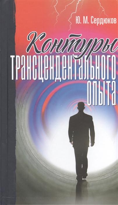Сердюков Ю. Контуры трансцендентального опыта