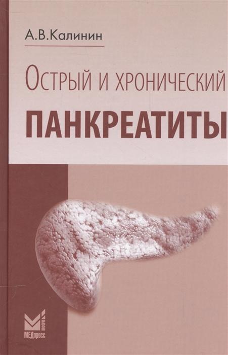 Калинин А. Острый и хронический панкреатиты