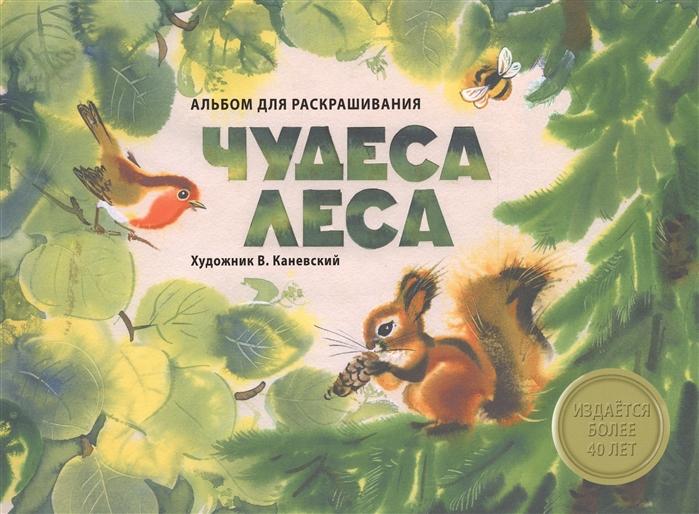 Каневский В. (худ.) Чудеса леса Альбом для раскрашивания