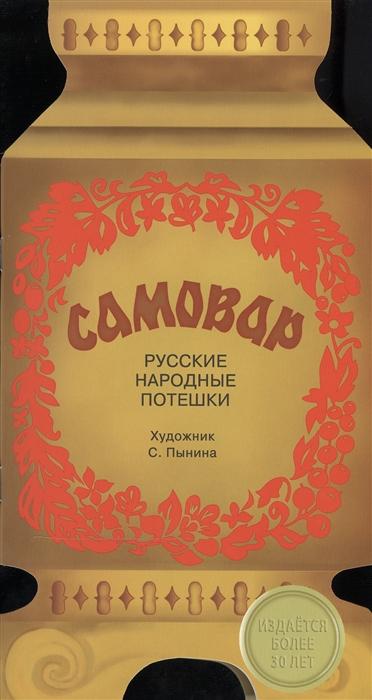 Фото - Пынина С. (худ.) Самовар Русские народные потешки русские народные потешки
