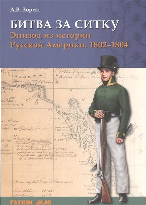 Зорин А. Битва за Ситку Эпизод из истории Русской Америки 1802-1804