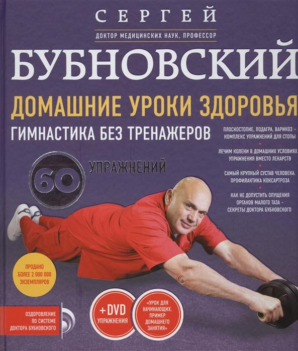 Домашние уроки здоровья Гимнастика без тренажеров 60 упражнений DVD