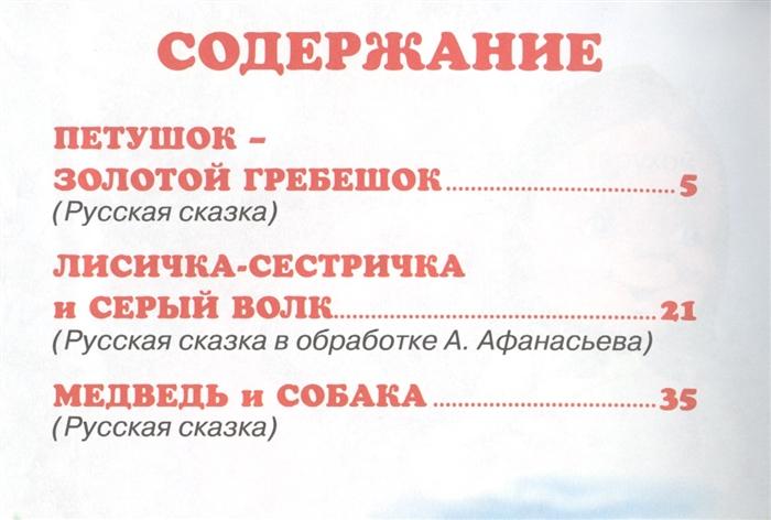купить Шестакова И. (ред.) Жили-были Сказки в картинках по цене 209 рублей