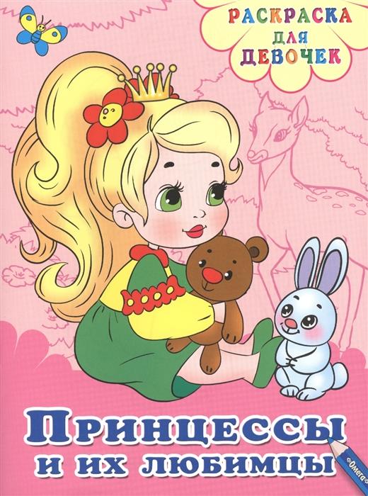 Шестакова И. (ред.) Принцессы и их любимцы Раскраска для девочек 7 шестакова и ред принцессы мечтают раскраска для девочек
