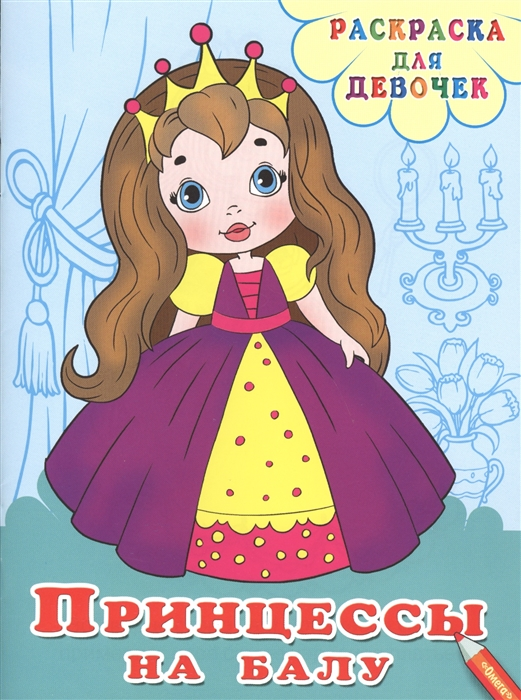 Шестакова И. (ред.) Принцессы на балу Раскраска для девочек 7 шестакова и ред принцессы мечтают раскраска для девочек