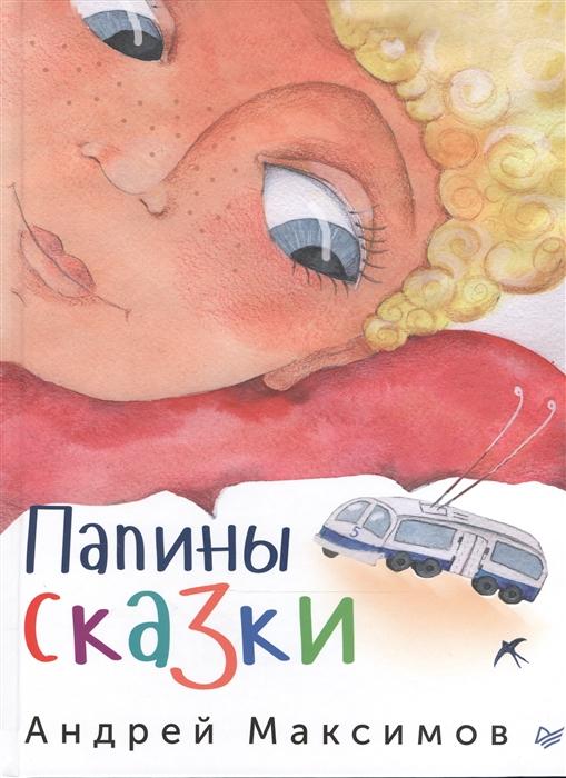 Максимов А. Папины сказки михаил серафимович максимов домик для игрушек сказки
