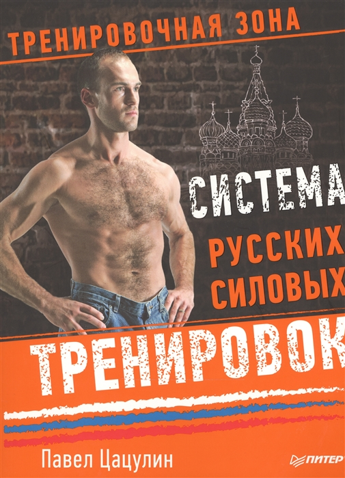Цацулин П. Система русских силовых тренировок