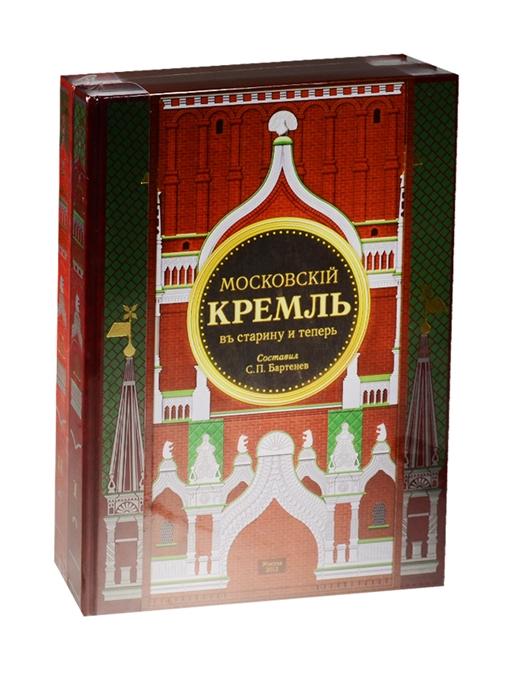Московский Кремль в старину и теперь комплект из 2-х книг в упаковке