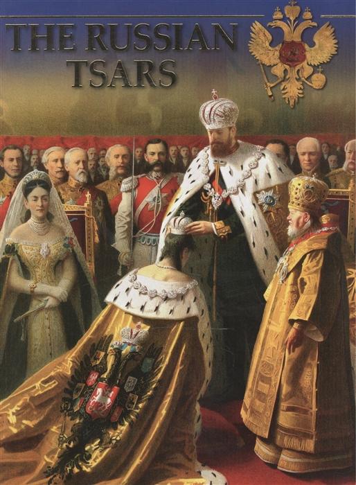 Kotomin O. The Russian Tsars Фотоальбом на английском языке antonov b russian tsars