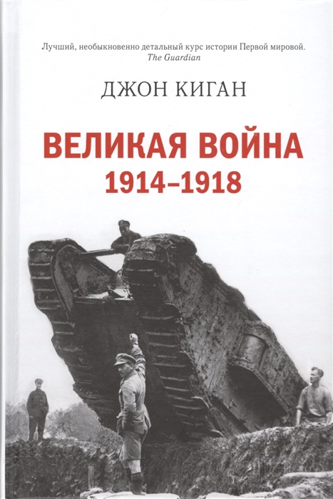 купить Киган Дж. Великая война 1914-1918 по цене 535 рублей