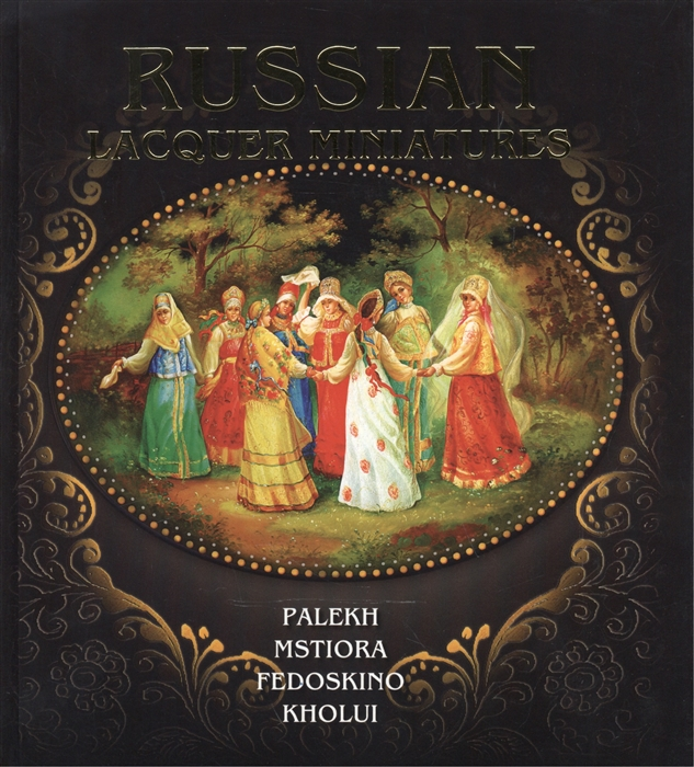 Albedil M. Russian Lacquer Miniatures Palekh Mstiora Fedoskino Kholui Русская лаковая миниатюра Палех Мстера Федоскино Холуй Альбом на английском языке нина бабаркина наталья морозова traditional russian fairy tales reflected in lacquer miniatures