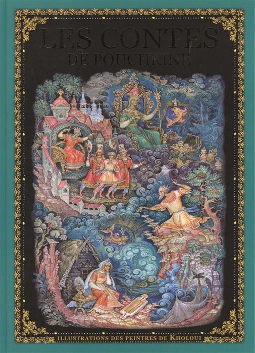 Pouchkine A. Les Contes de Pouchkine Illustrations des peintres de Kholoui