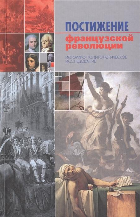Шьяппа Ж.-М., Мелье Ж., Марат Ж.-П. Постижение французской революции Историко-политологическое исследование
