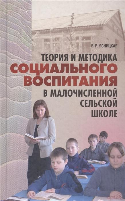 Ясницкая В. Теория и методика социального воспитания в малочисленной сельской школе Монография цена