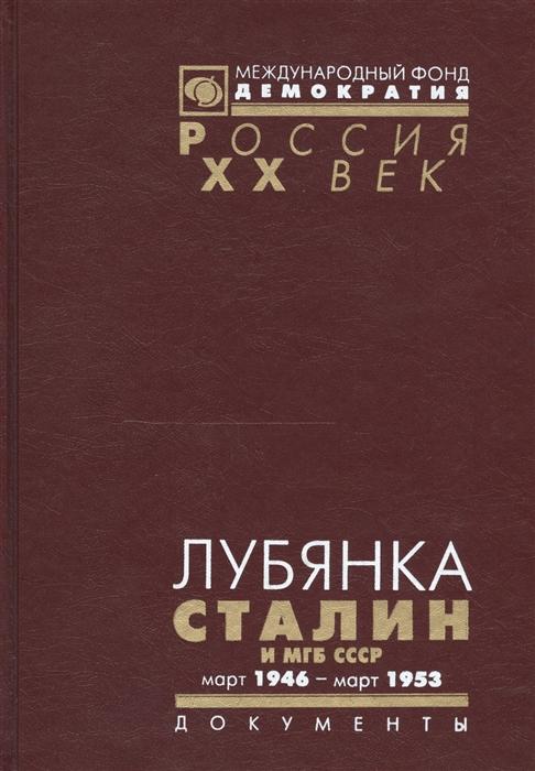Лубянка Сталин и МГБ СССР Март 1946 - март 1953