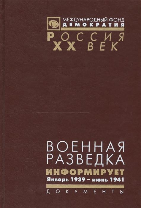 Гаврилов В. (сост.) Военная разведка информирует Январь 1939 - июнь 1941 г Документы Разведуправления Красной Армии