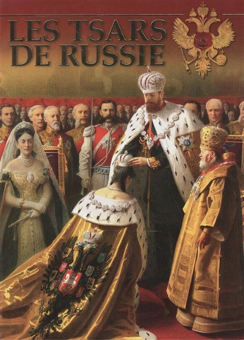 Kotomin O. Les Tsars de Russie Album Фотоальбом на французском языке
