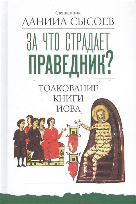 Священник Сысоев Д. За что страдает праведник Толкование книги Иова священник сысоев д ислам православный взгляд isbn 9785943830082