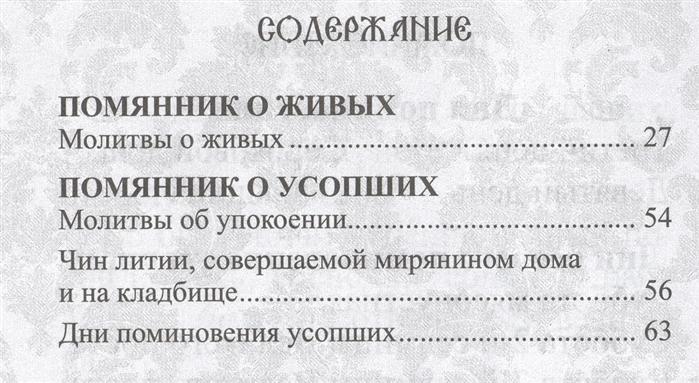 Валитов А. (ред.-сост.) Помянник