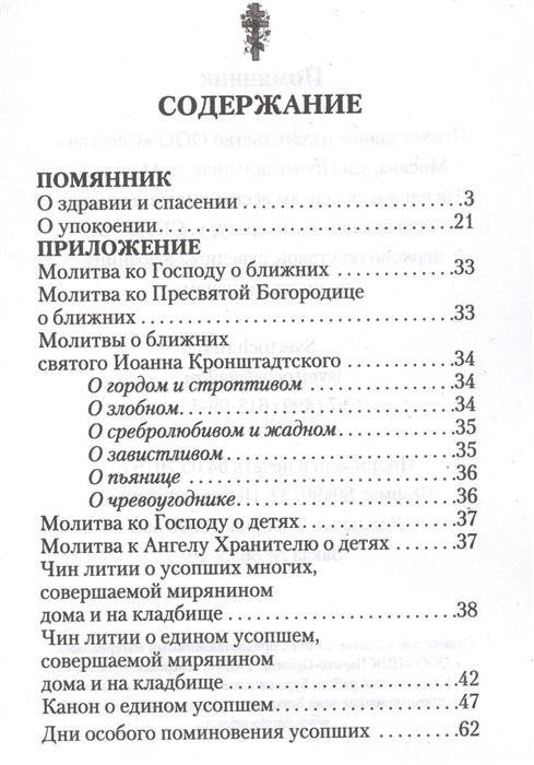 Валитов А. (ред.-сост.) Помянник цены онлайн