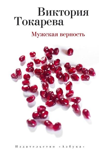 Токарева В. Мужская верность Повести и рассказ
