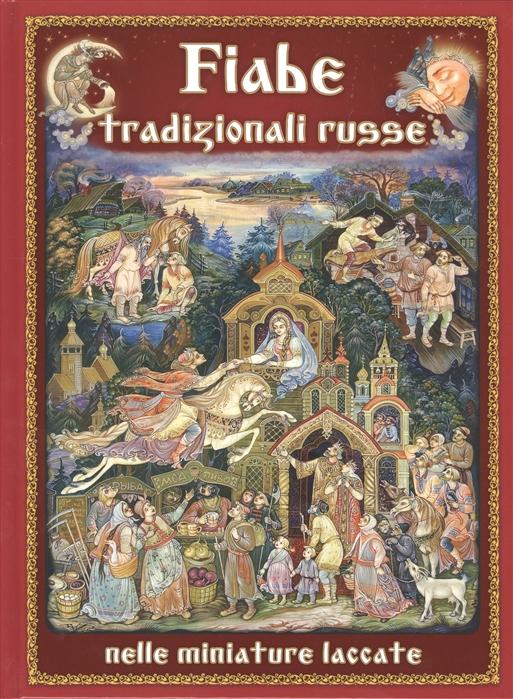 Fiabe tradizionali russe nelle miniature laccate на итальянском языке